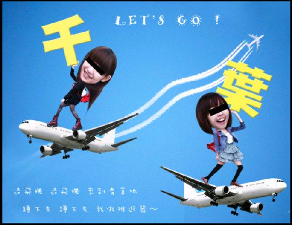 台湾の「うつぶせ少女」が日本でうつぶせするぞ~ / なんと行き先は千葉