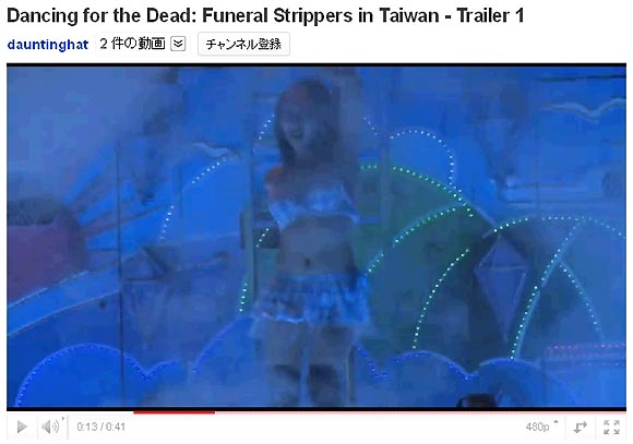 台湾ではお葬式にストリッパーが登場し、妖艶にポールダンスを踊る