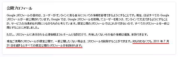 Googleプロフィールを「限定公開」していると、7月31日に削除されることが判明
