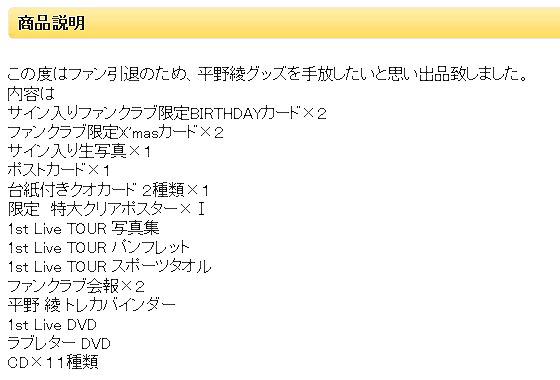平野綾ファンが「キス写真流出」で失望か / ヤフオクに平野グッズをまとめて出品「ファン引退のため」