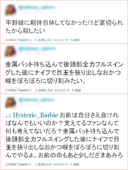 キス写真流出が原因? 声優アイドル平野綾に殺害予告「おまえの命もあと少しだざまあみろ」