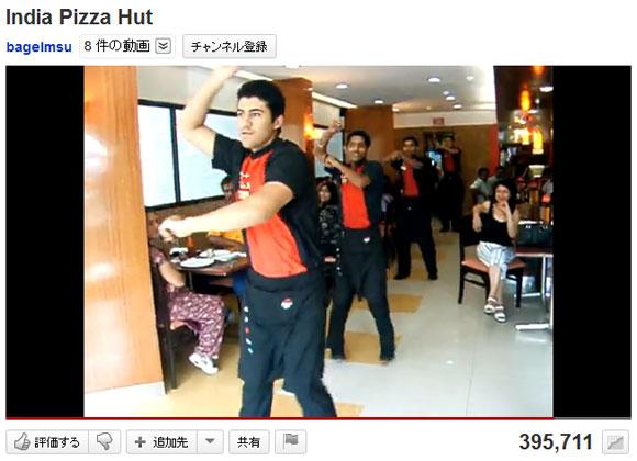 インドのピザハットはイケメン店員さんが踊りまくる!