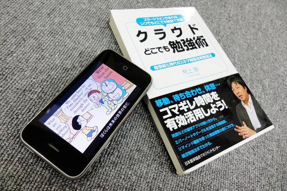 iPhoneやスマートフォンで英語を覚える7つの方法