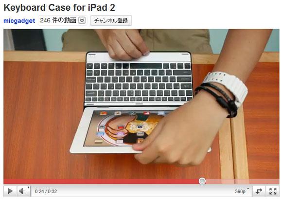 MacBook AirみたいになるiPad2用ケースがイカす!