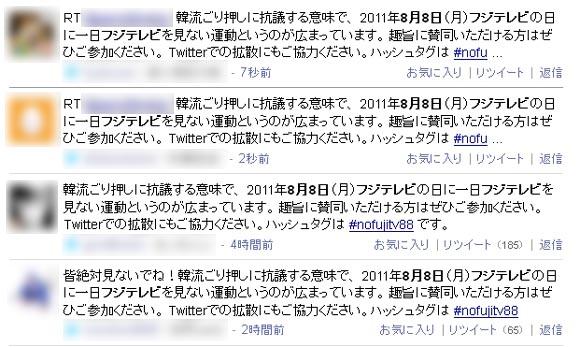 Twitter上で広がる「8月8日にフジテレビを見ない運動」