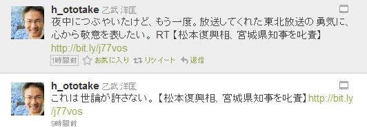 乙武さんが松本龍復興相の問題に言及「これは世論が許さない 」「東北放送の勇気に心から敬意を表したい」