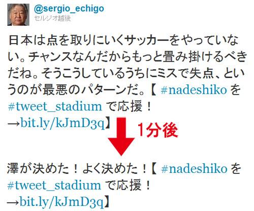セルジオ越後がツンデレと話題 / 「日本は点を取りにいくサッカーをやっていない」、1分後「澤が決めた!よく決めた!」