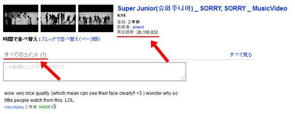 韓流アイドルグループ「スーパージュニア」のPV動画に違和感 / 約2600万回再生なのにコメントは1のみ
