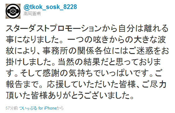 高岡蒼甫さんが所属事務所を離れることが判明「事務所の関係各位にはご迷惑をお掛けしました」