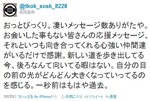 所属事務所退社の高岡蒼甫さんに応援の声「まじリスペクト!!」「男の中の男」「正しいことを言うとクビになる」