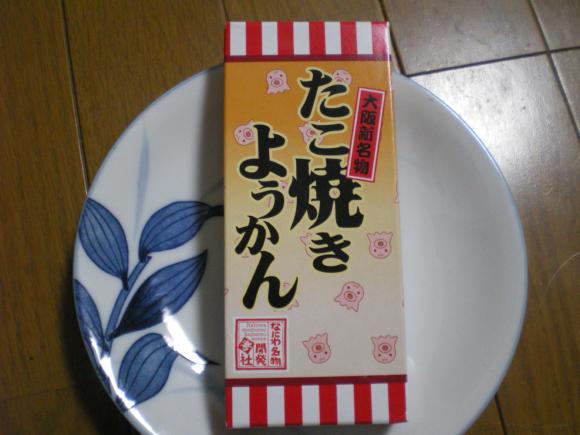 大阪新名物「たこ焼きようかん」を食べてみた / ある意味本物をしのぐ味
