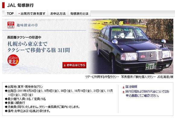 JALが札幌から東京をタクシーで移動するツアー販売中!その距離1000km