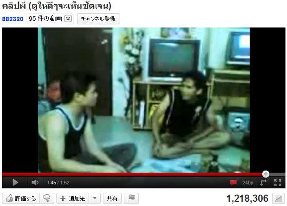 【衝撃映像】121万回以上も再生されているタイのリアル心霊動画 / 死んだはずの友人が飲み会に参加