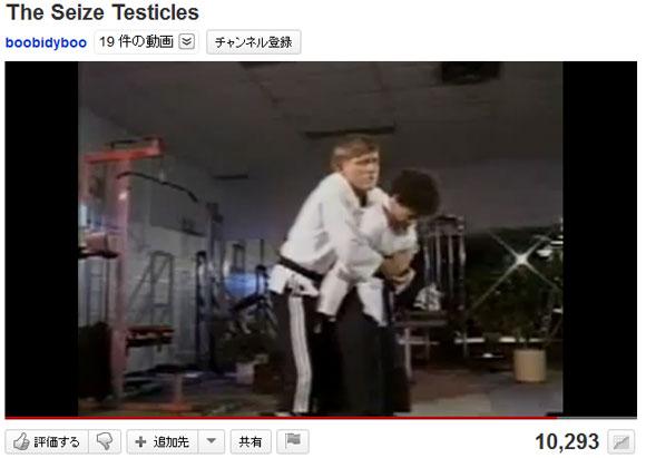 一撃必殺の護身術「睾丸つかみ」のレクチャー動画がすごい