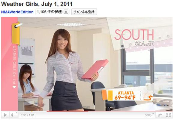 「つたない日本語で天気予報」の台湾ギャル、今月の衣装はパッツンパッツンのOL風!もちろん悶絶カワイイ!