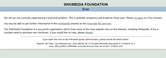 ウィキペディアが数分だけ落ちる / 落ちたときに表示される画面がコレだ!