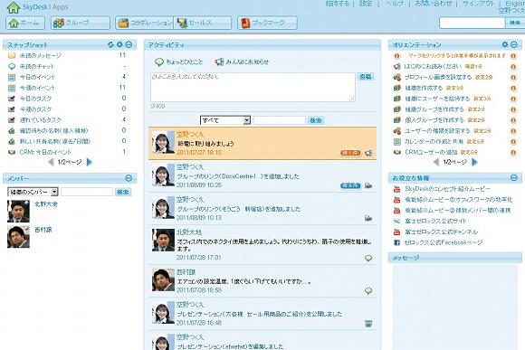 仕事ファイルを一括管理・共有できる無料のクラウドサービス「SkyDesk」が多機能すぎてスゴい!