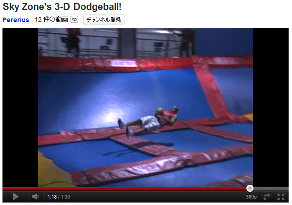 3次元空間をフルに使ったドッジボール『3-D Dodgeball』が熱血的にヤバい! これなら「もず落とし」も可能か