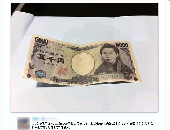 コミケで偽5000円札が流通か / 透かしがなくゴワついている
