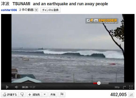 新たに公開された3月11日福島県の津波映像 / 約10分で街は完全に水没「海だ」「尋常じゃねえ……」