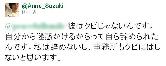 女優鈴木杏さんが突然脱原発を主張 / 国民からは心配の声「急にどうしたんですか?」