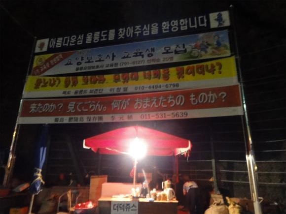 日本人議員が追い返された韓国の「鬱陵島」へ行ってみた / すぐに警察に連行