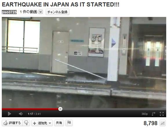 【東北地方太平洋沖地震】外国人旅行者が撮影した宇都宮駅の激震映像