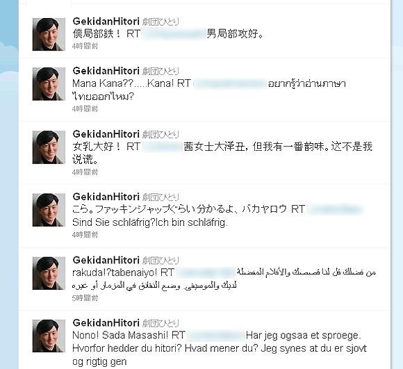劇団ひとりがTwitterでいろいろな外国語で絡まれている