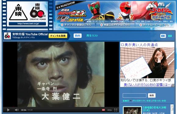 Youtubeに「東映特撮公式チャンネル」が登場! 宇宙刑事ギャバンも見放題だぞ