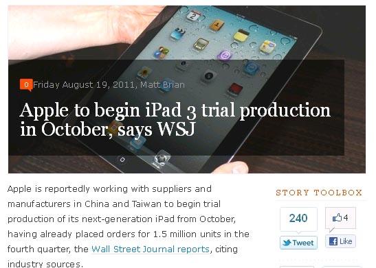 ついにiPad3キター! 10月に試験生産開始で発売は2012年前半か