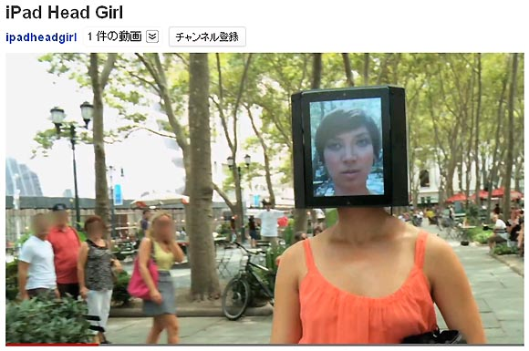 ちょっと不気味な「iPad頭」の美女がNYにあらわれた