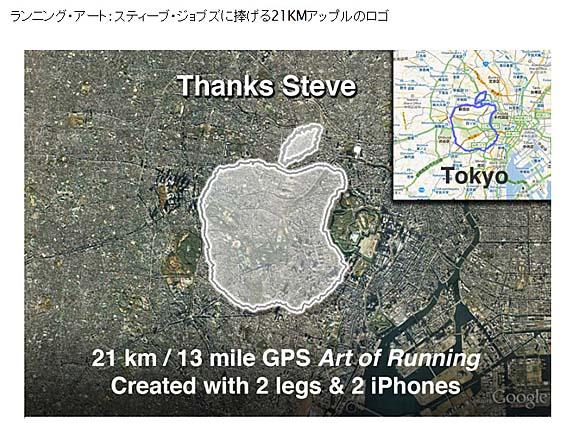 走りをアートするテイムさんがまたも話題に! 東京をキャンバスに「アップルロゴ」を描く