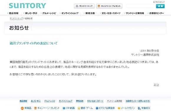 自社商品サイトで東海と表記したサントリーが謝罪「深くお詫びいたします」