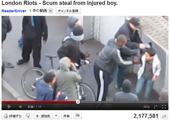 【ロンドン暴動】負傷して流血しているマレーシア人学生のリュックから堂々と窃盗する暴徒たち