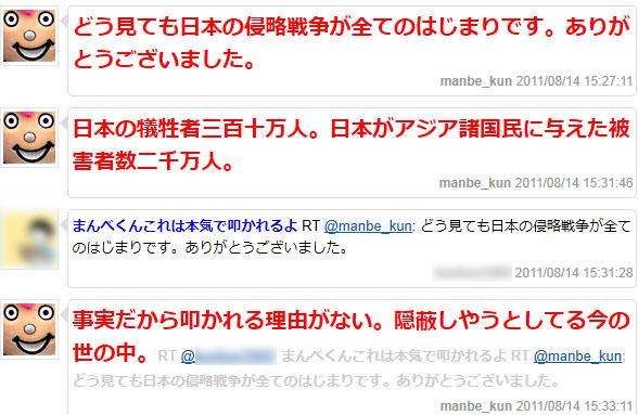 まんべくん「どう見ても日本の侵略戦争が全てのはじまりです。ありがとうございました」