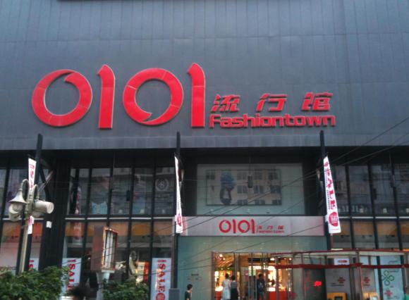 中国の『マルイ』みたいなデパート