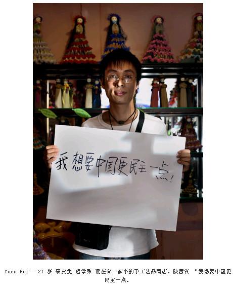 みんな何を考えてるの? 中国的青少年の主張
