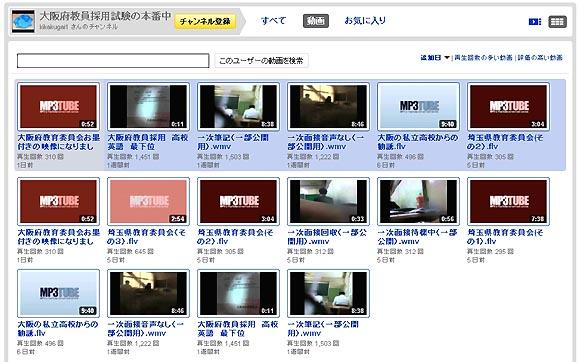 大阪府教員採用試験の一部始終を盗撮しYoutubeに公開