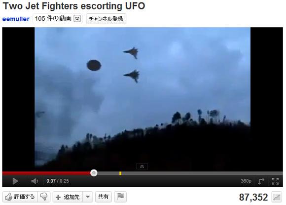 2機の軍用ジェット機がUFOを護衛しながら飛行する動画が話題に
