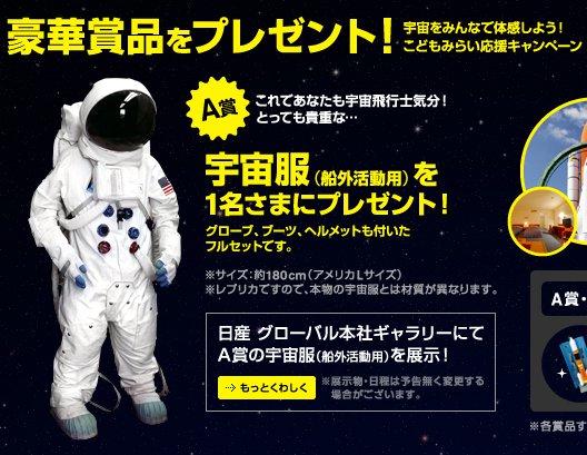 【激アツプレゼント速報】宇宙服が貰えるキャンペーン開催 / みんなの夢を語ろうぜ!