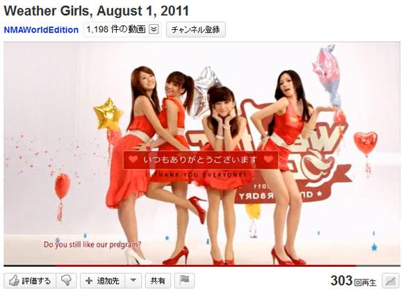 つたない日本語で天気予報の台湾『Weather Girls』が一周年 / 8月はセクシードレス11人体制「1周年限定版」