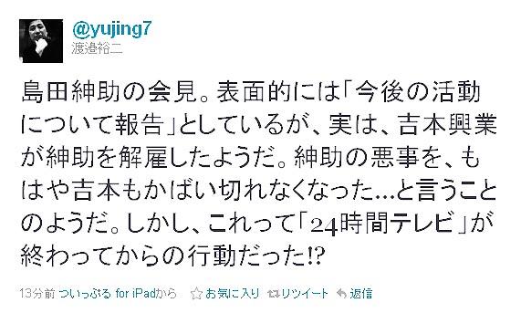 島田紳助が8月23日22時より重大発表! 芸能ジャーナリスト「吉本が解雇したようだ」