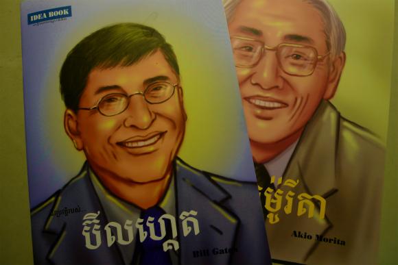 【闇の大人たち】第46回:カンボジアに南田洋子の伝記が?