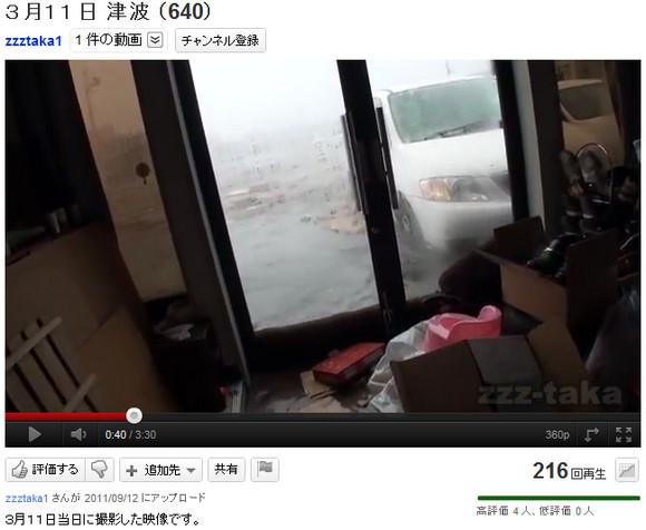 「やばいやばい、水入ってきた」 ガラスドアの外は水槽状態 / 家の中から撮影した想像を絶する3.11津波動画