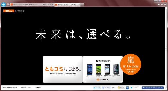 Android-au.jpにアクセスすると新サイトにリダイレクトされる! 「未来は、選べる」ってどういう意味?