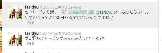 日本のプロ野球でドーピング発覚との情報 / ダルビッシュ有「セ・リーグって話。」