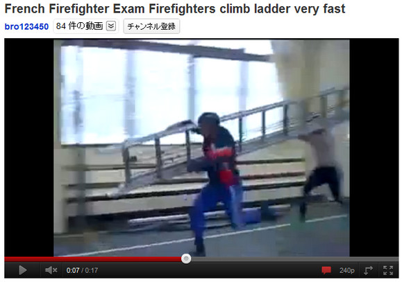 フランス消防士のハシゴ登り訓練がスゴい! わずか10秒足らずでビル3階の高さに到達