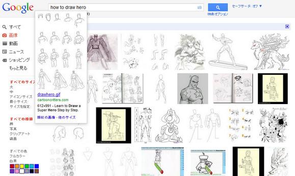 うまく絵が描けないときはGoogleで「How to draw ○○○」で画像検索すると参考書がわりになる / しかもタダ!