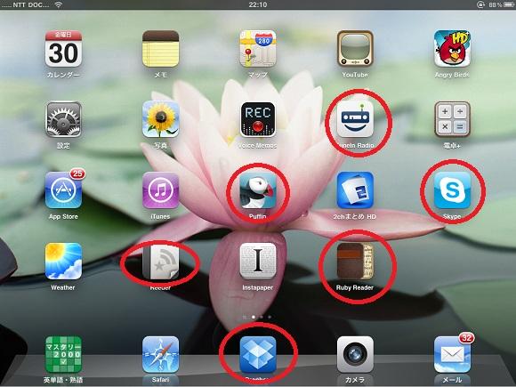 記者なら絶対入れるべきiPhoneアプリ8選