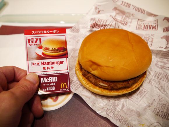マクナルでハンバーガー無料券の配布が始まってるぞー!